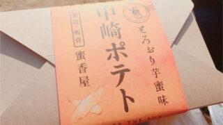 中崎ポテトのパッケージ