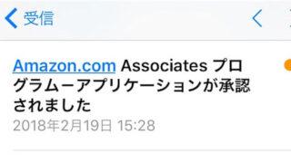 メールのタイトル画面