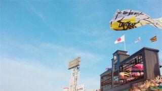 甲子園の電光掲示板と応援旗