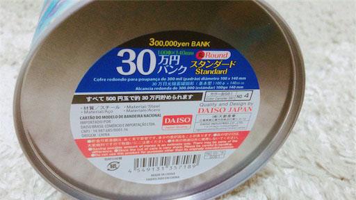 100均の500円玉貯金箱