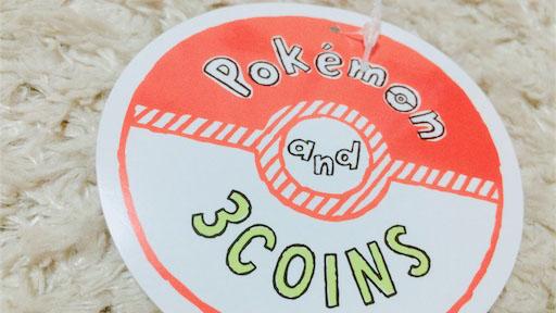 3コインズとポケモンコラボのタグ