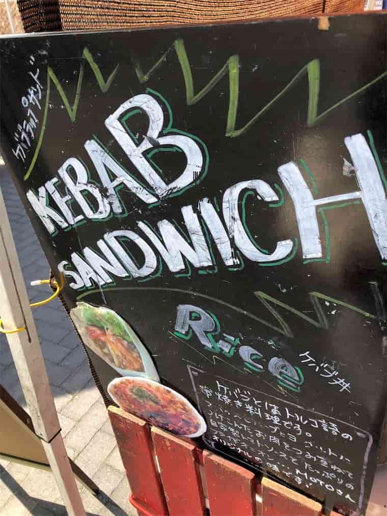 ケバブ丼の屋台の看板
