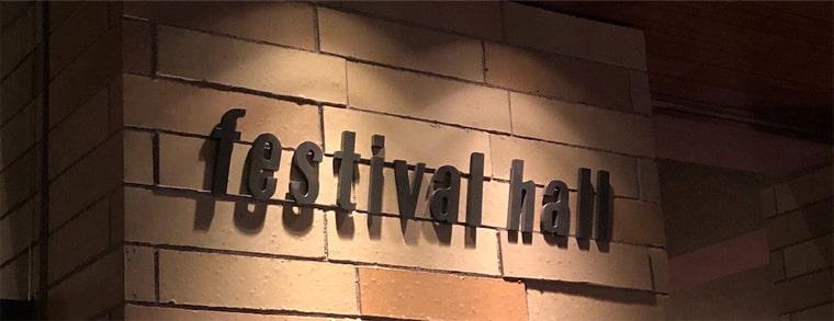 フェスティバルホール