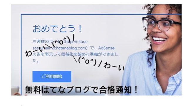 アドセンス合格メール画面