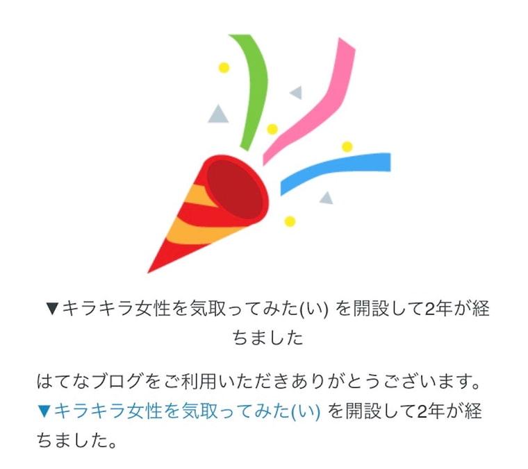 はてまブログからのメール