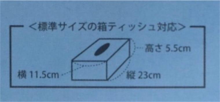 ティッシュケースのサイズ