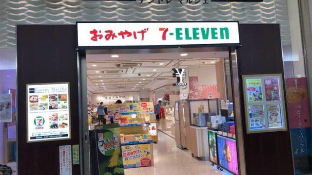 アントレマルシェ大阪店の入口