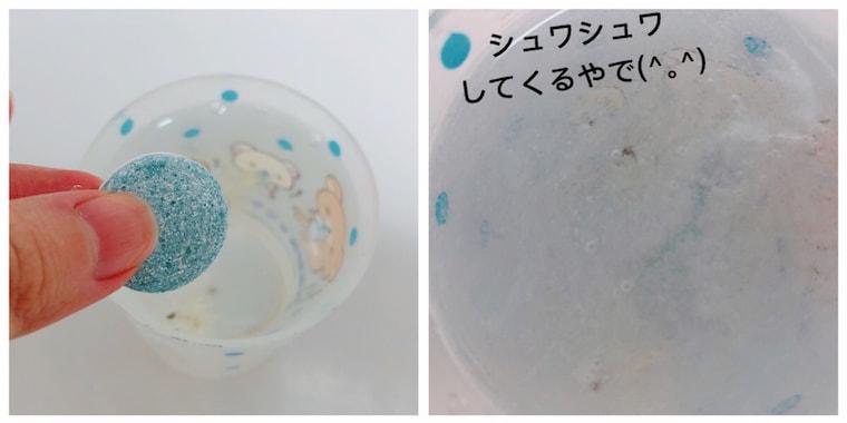 マウスピース洗浄剤を入れたコップ