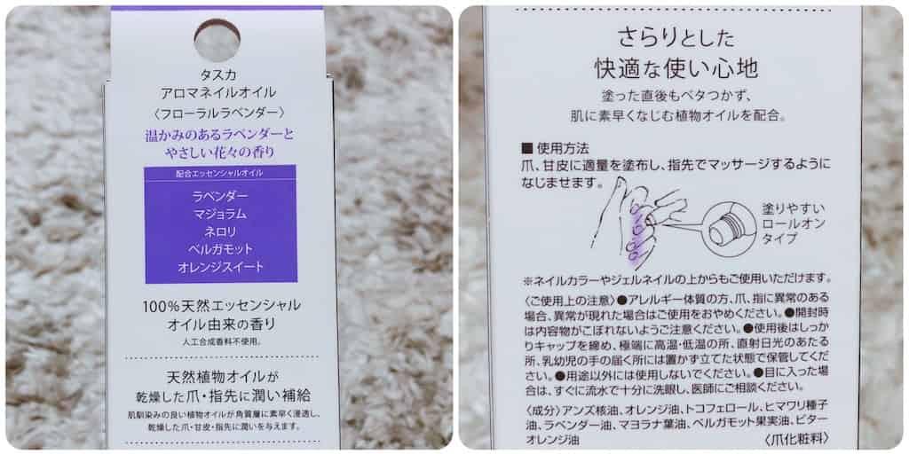 ネイルオイルの商品説明