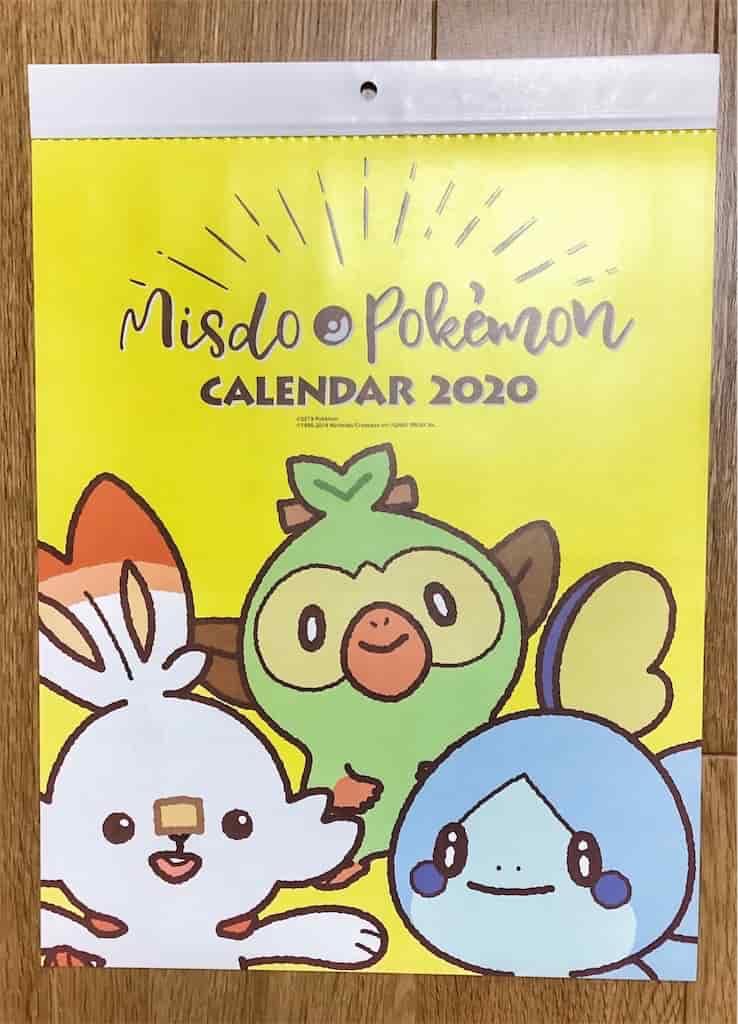 ミスドポケモンコラボのカレンダー