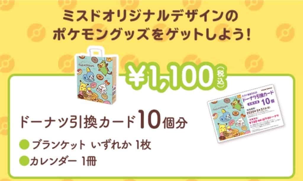 ミスドポケモンコラボ1100円セット