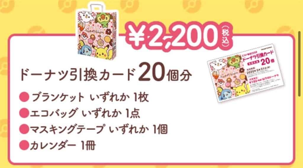 ミスドポケモンコラボ2200円セット
