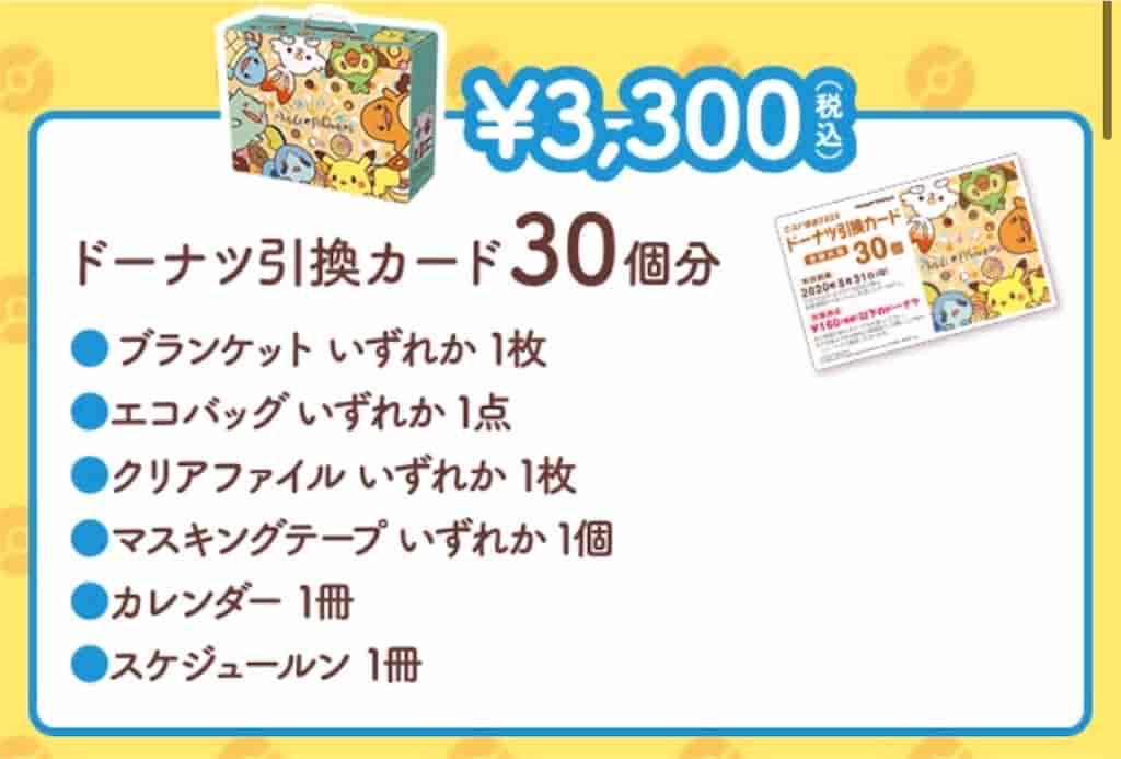 ミスドポケモンコラボ3300円セット