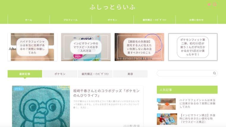 ブログのトップページ