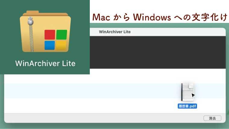 WinArchiver LiteでMacからWindowsへの文字化けを防ぐ