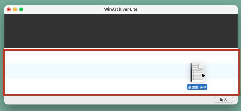 WinArchiver Liteを開いた真ん中にファイルをドラック