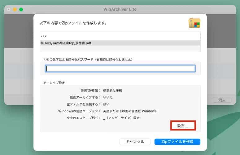 WinArchiver Liteで設定する