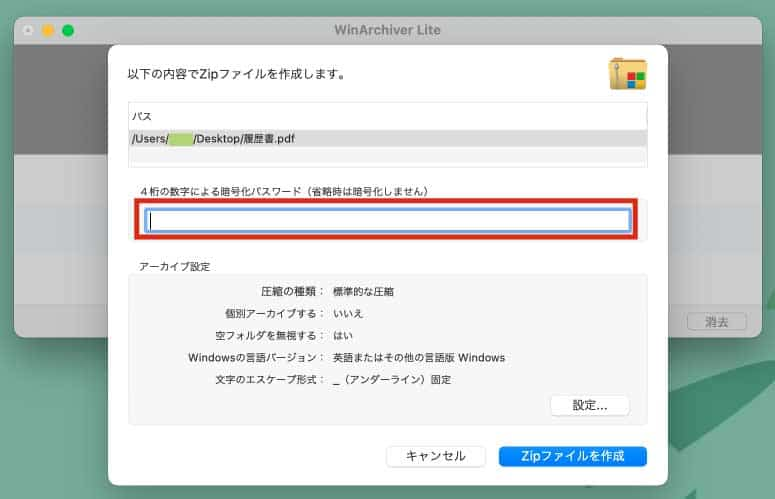 WinArchiver Liteで圧縮ファイルにパスワードを設定する