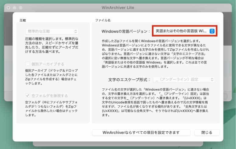 WinArchiver LiteでWindows用に選択2