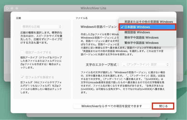 WinArchiver LiteでWindows用に選択