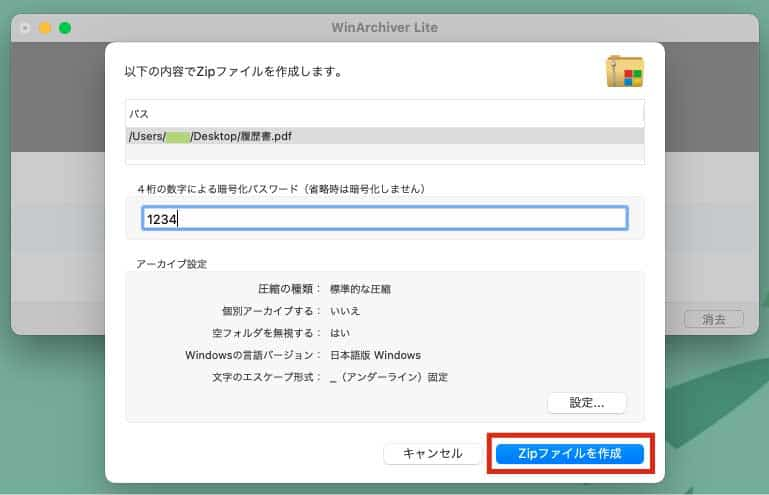 WinArchiver LiteでZipファイルを作成をクリック